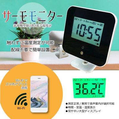 【感染症対策製品 まとめ買い 大特価】非接触型据え置き温度計 サー...