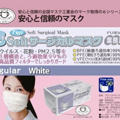 【3層構造でしっかりガード】フジサージカルマスク レギュラーサイズ ...