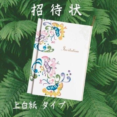 【 紅型×房指輪 】招待状 沖縄リゾートウエディング