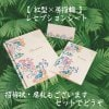 【 紅型×房指輪】レセプションシート 沖縄リゾートウエディング