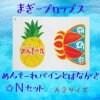 パイナップルと花笠☆まぎーフォトプロップスNセット