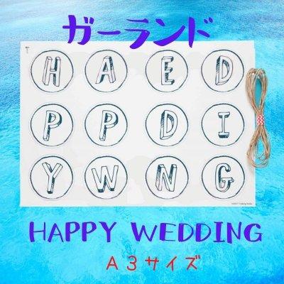 HAPPY WEDDING☆ガーランド
