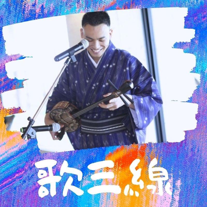 【歌三線Live】  琉球芸能のイメージその1