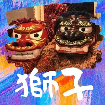 【 琉球 獅子舞い 】  琉球芸能