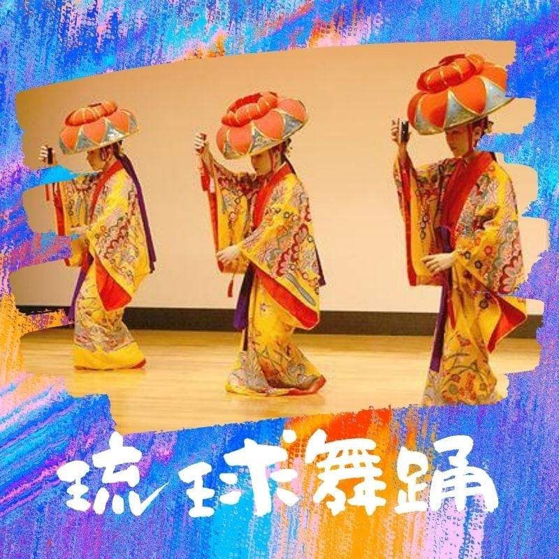 【 琉球芸能丸ごとパック 】琉球舞踊・三線Live・エイサーぜ〜んぶ楽しめます♪のイメージその2