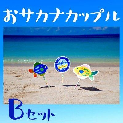 サカナちゃんカップルセット☆フォトプロップスBセット