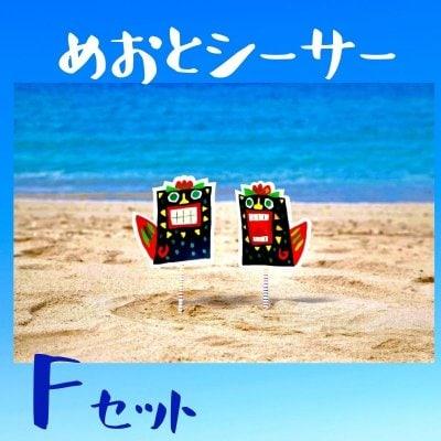 夫婦(めおと)シーサー☆フォトプロップスFセット