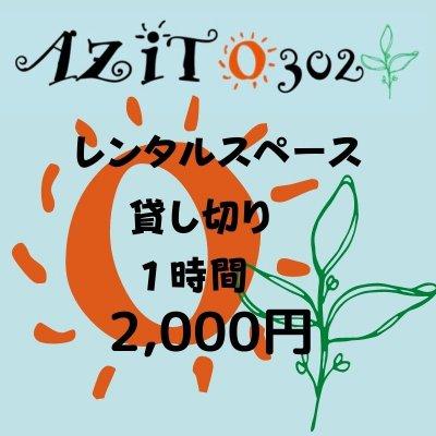AZITO302 レンタルスペース貸し切り1時間チケット