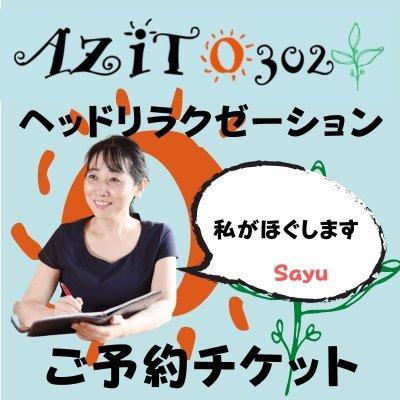 ヘッドリラクゼーション【AZITO302Beautyday】