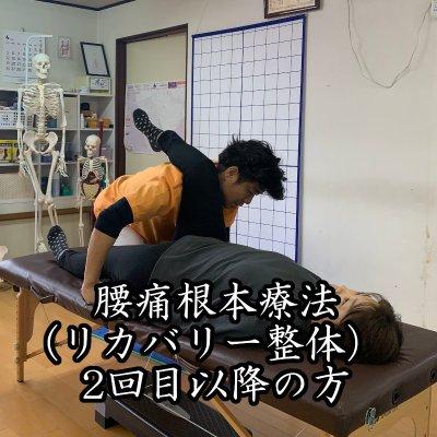 腰痛根本療法(リカバリー整体)90分コース