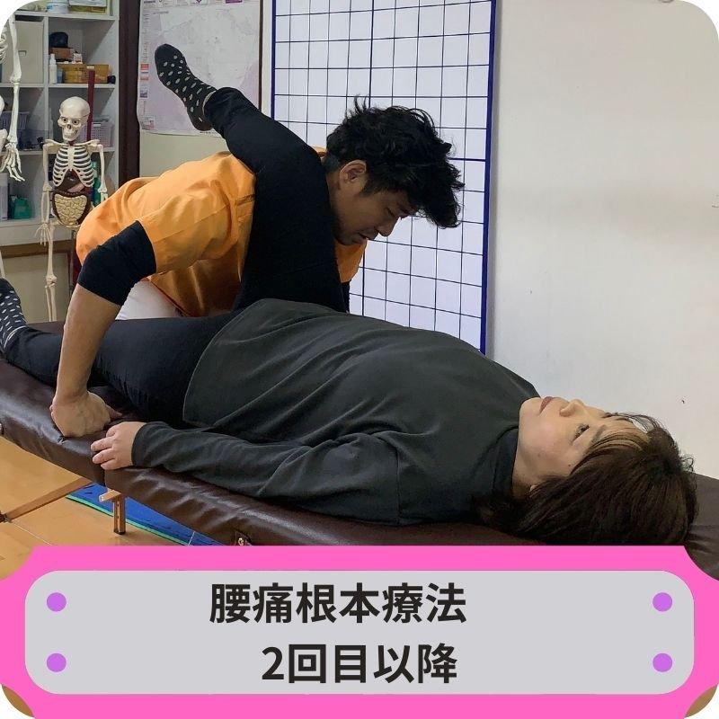 腰痛根本療法 2回目以降の方向けのイメージその1