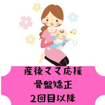 産後ママ応援 骨盤矯正