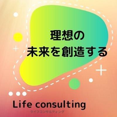 潜在意識を味方につけて理想の未来を創るセッション90分