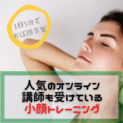 【ZOOMオンライン講座】おば顔卒業!小顔になる毎日5分のトレーニング