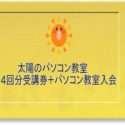 太陽のパソコン教室 チケット4
