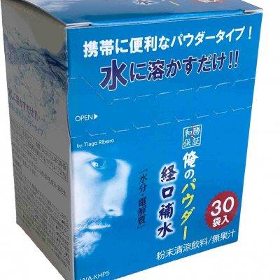 【和勝】俺の経口補水パウダー WA-KHP5