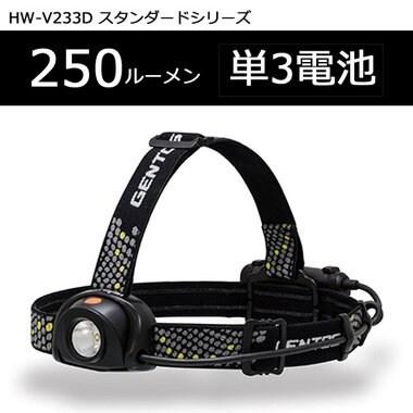 GENTOS(ジェントス)LED ヘッドライト 「ヘッドウォーズ HW-V233D」