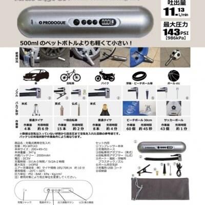 【PRODOGUE】充電式携帯空気入れ PD-WP143