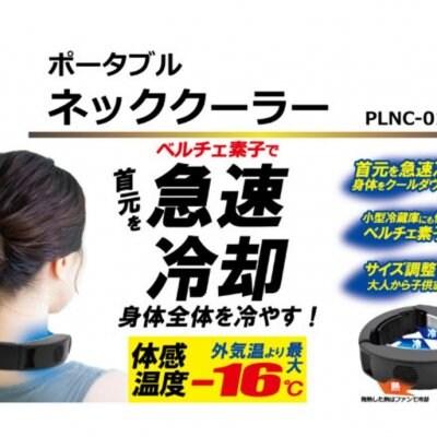 ポータブルネッククーラー PLNC-01K(モバイルバッテリー別売)