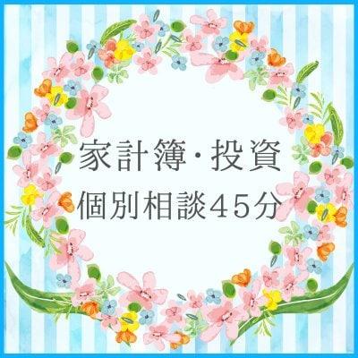 家計簿/投資 相談45分チケット