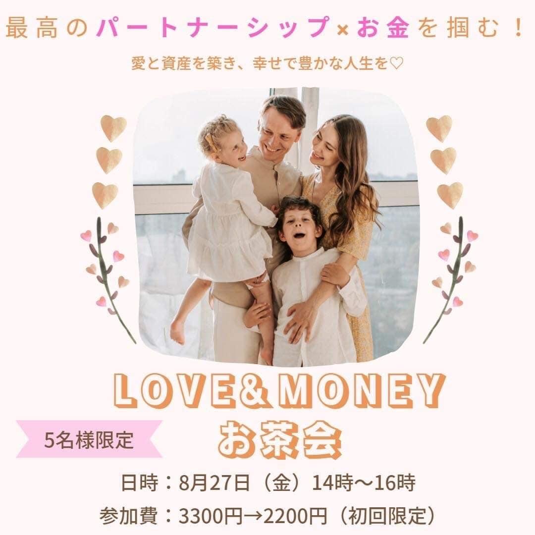8/27【LOVE & MONEY】最高のパートナーシップとお金を掴む!お茶会のイメージその1
