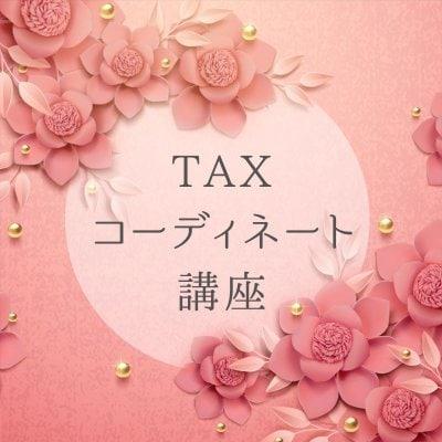 Taxコーディネート講座〜税金に強くなる〜知っておくと得する知識