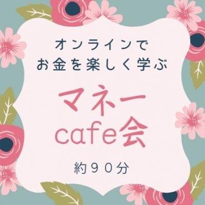 【オンラインでお金を楽しく学ぶ】マネーcafe会