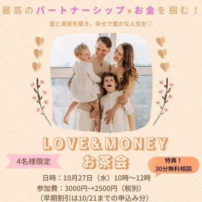 10/27【LOVE & MONEY】最高のパートナーシップとお金を掴む!お茶会