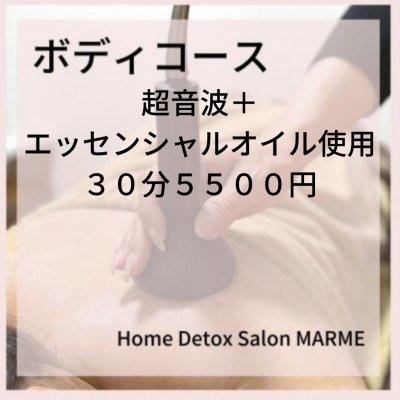 【現地払いのみ】ボディ施術チケット/超音波+エッセンシャルオイル使用30分5500円