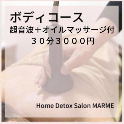 【現地払いのみ】ボディ施術チケット/超音波+オイルマッサージ付き30分3000円
