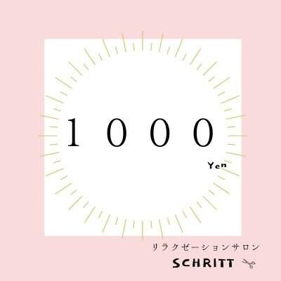 美容室schritt 1000円のイメージその1