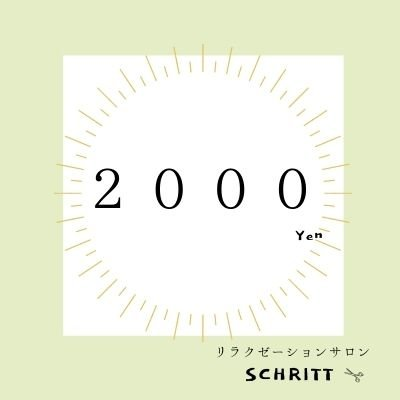 美容室schritt 2000円のイメージその1