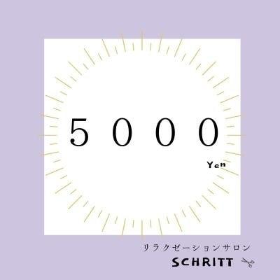 美容室schritt 5000円