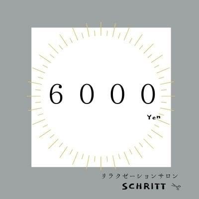 美容室schritt 6000円