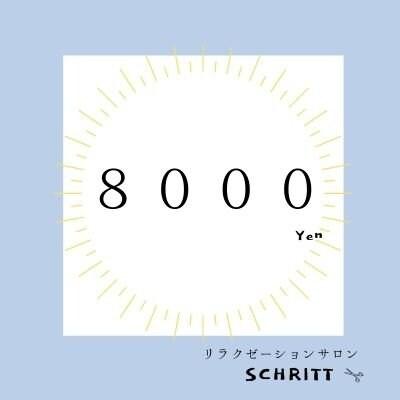 美容室schritt 8000円のイメージその1