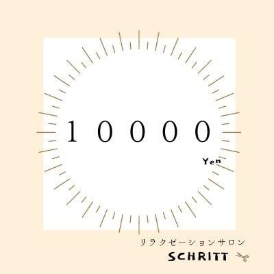 美容室schritt 10000円のイメージその1