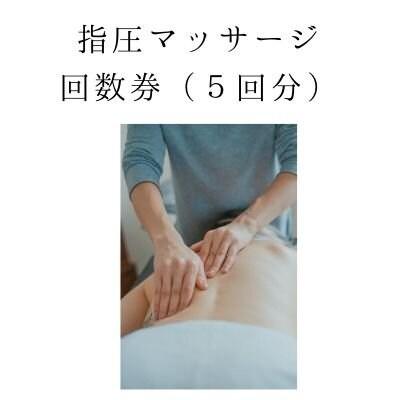 指圧マッサージ回数券【5回分】