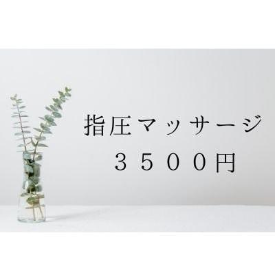 指圧マッサージ 3500円
