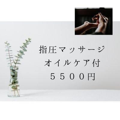 指圧マッサージ オイルケア付 5500円