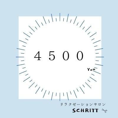 美容室schritt 4500円のイメージその1