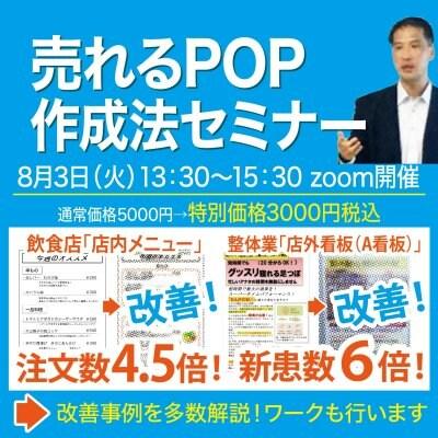 8/3(火) 売れるPOP作成法セミナー(zoom開催)