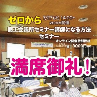7/27(金) zoom ゼロから商工会議所セミナー講師になる方法セミナー