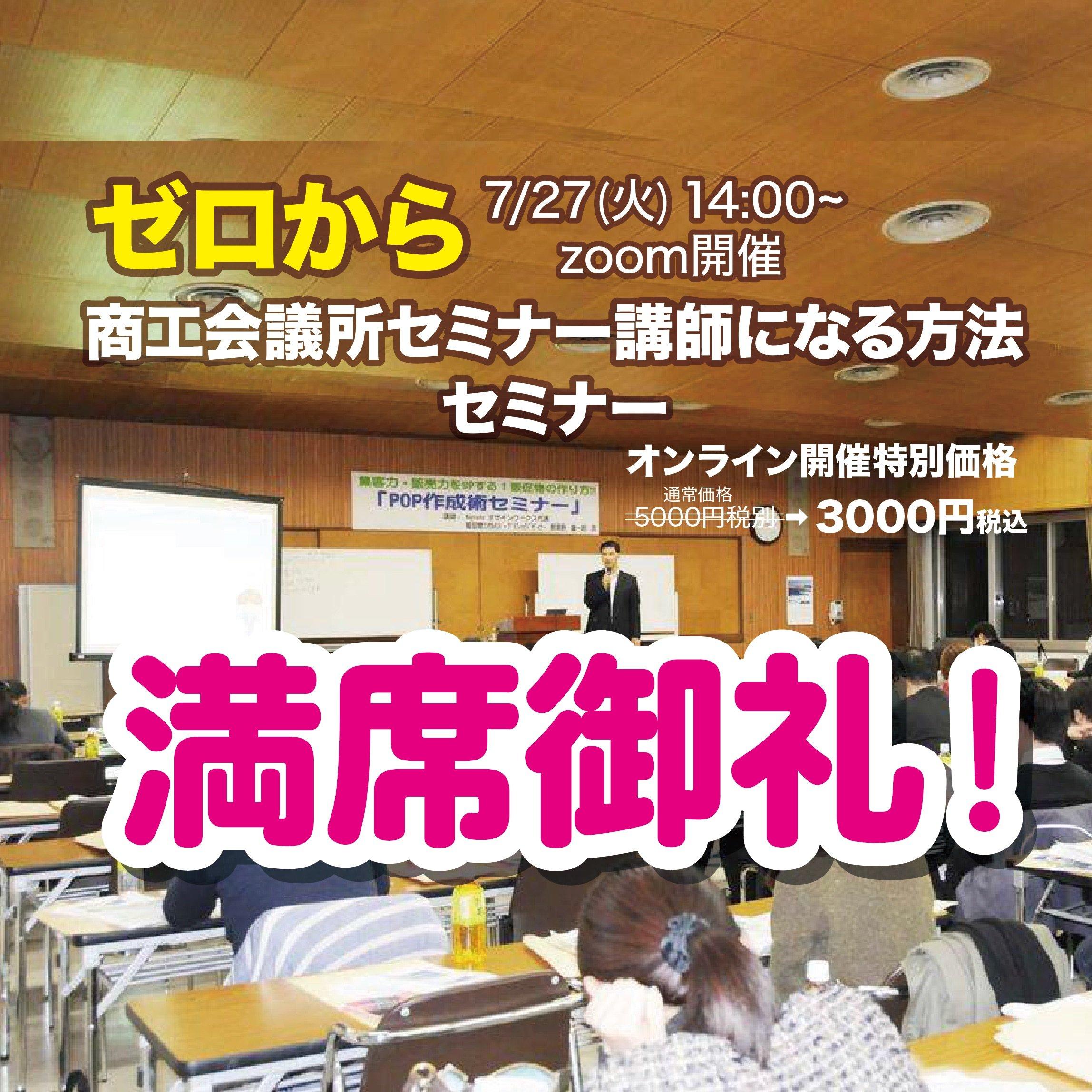 7/27(金) zoom ゼロから商工会議所セミナー講師になる方法セミナーのイメージその1
