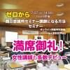 7/27(火) zoom ゼロから商工会議所セミナー講師になる方法セミナー