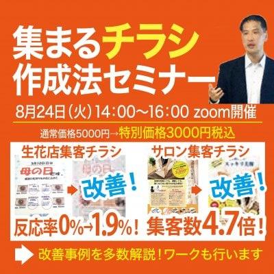 8/24(火) 集まるチラシ作成法セミナー(zoom開催)