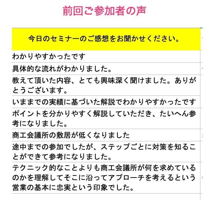 8/27(金) zoom ゼロから商工会議所セミナー講師になる方法セミナーのイメージその2