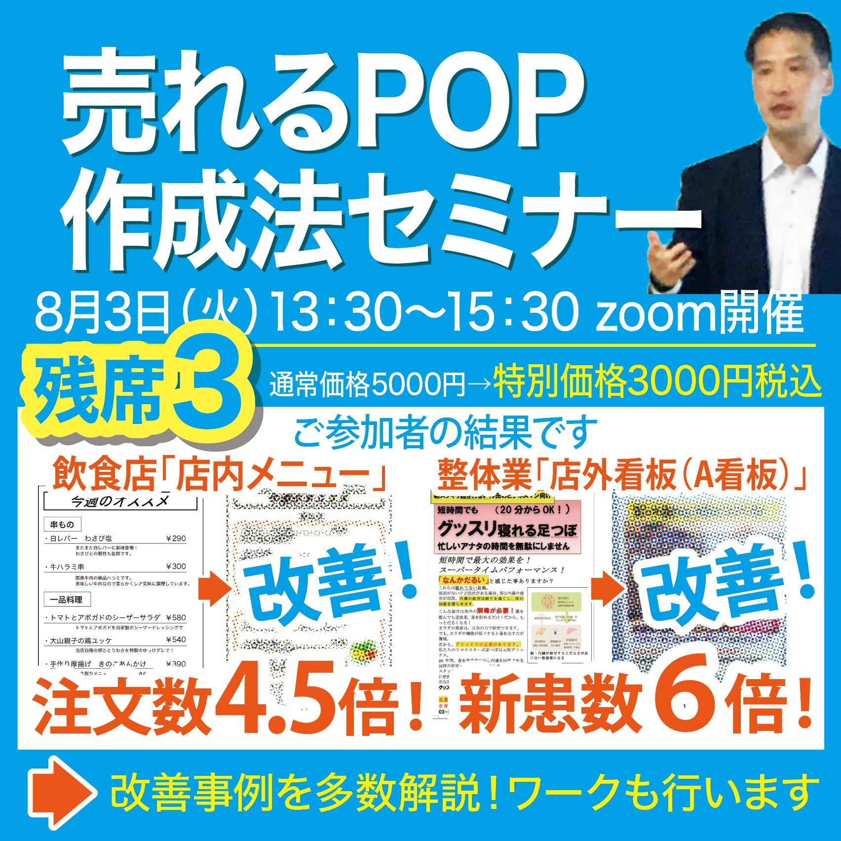 8/3(火) 売れるPOP作成法セミナー(zoom開催)のイメージその1