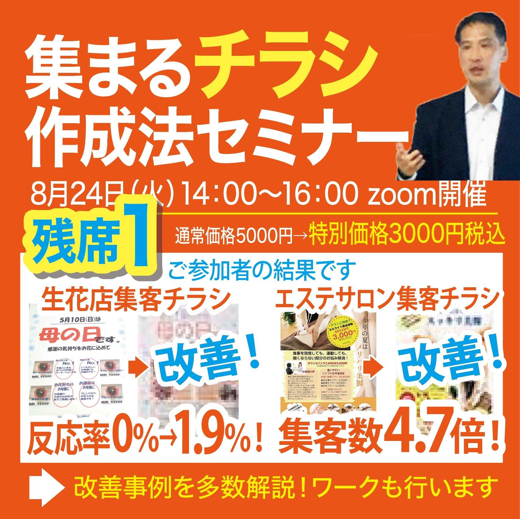 8/24(火) 集まるチラシ作成法セミナー(zoom開催)のイメージその1