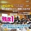 8/27(金) zoom ゼロから商工会議所セミナー講師になる方法セミナー