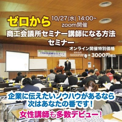 10/27(金) zoom ゼロから商工会議所セミナー講師になる方法セミナー